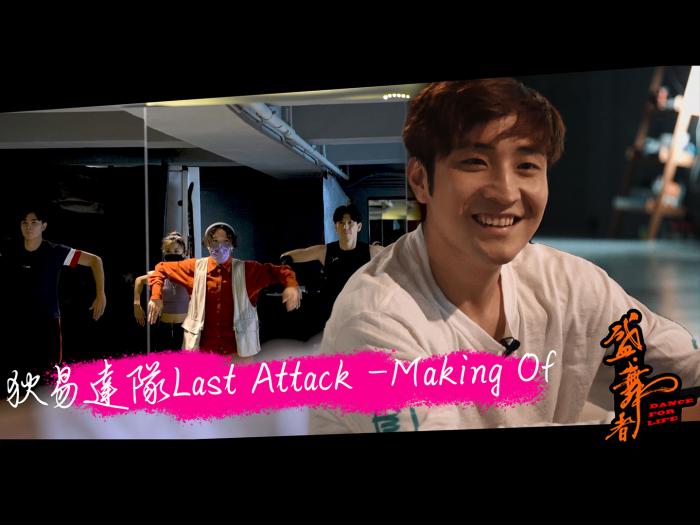 狄易達隊Last Attack-Making Of