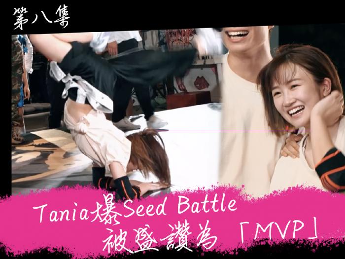 Tania爆Seed Battle 被盛讚為「MVP」