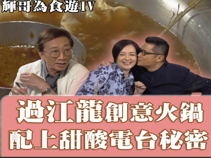 過江龍創意火鍋  配上甜酸電台秘密!
