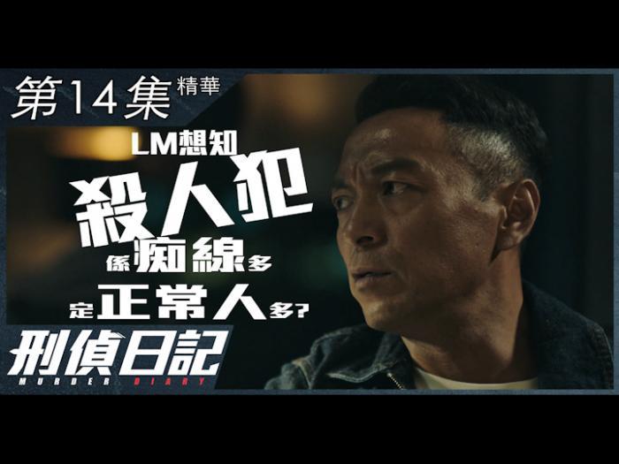 第14集精華 LM想知殺人犯係痴線多定正常人多?