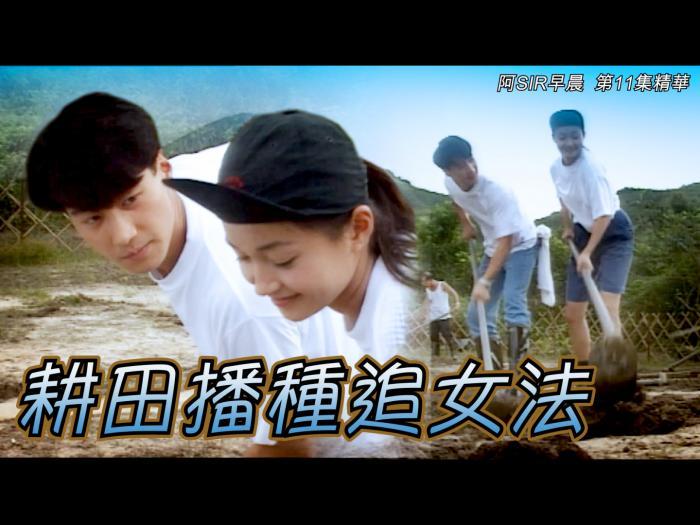 第11集精華  耕田播種追女法