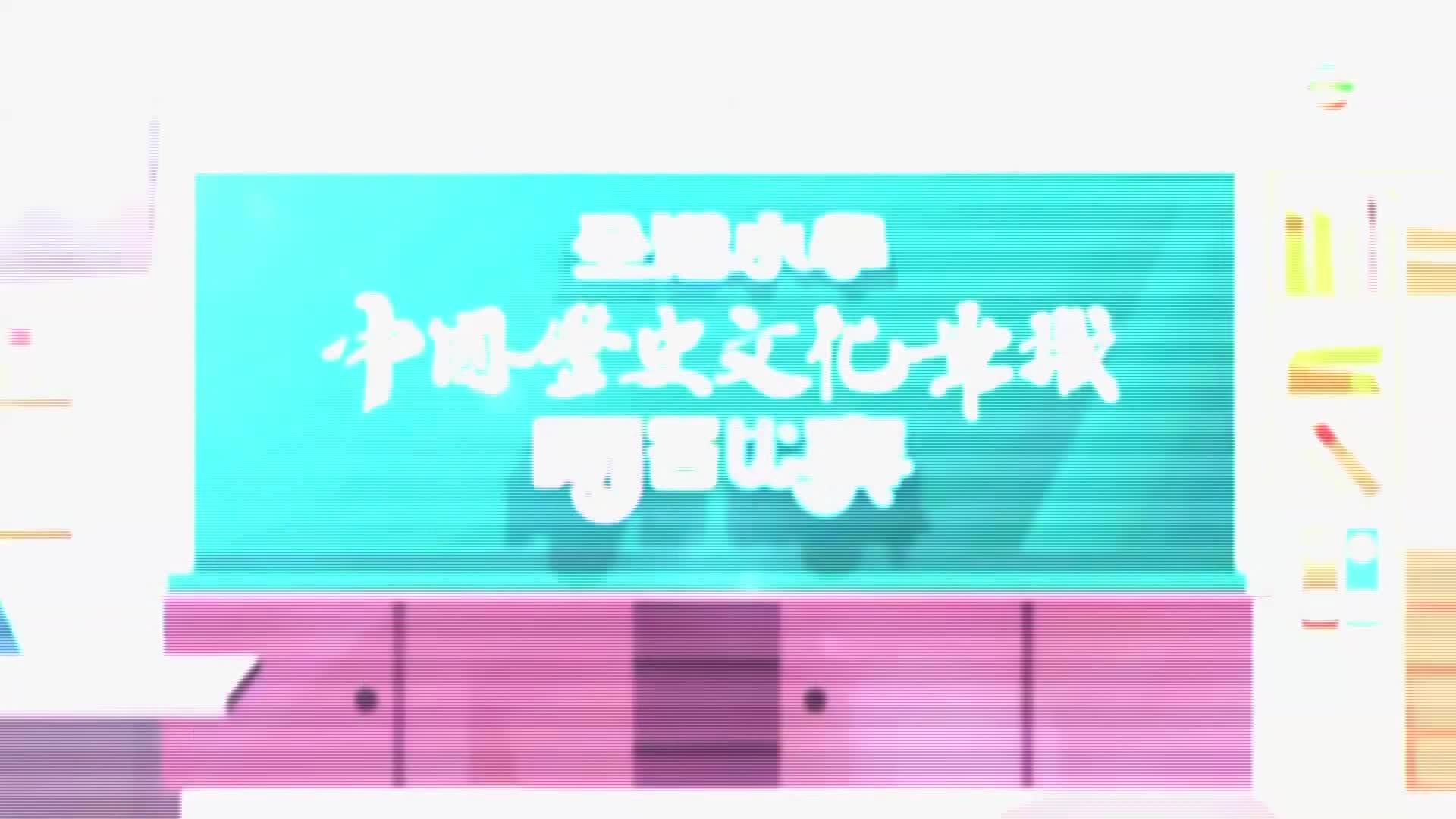 【全港小學中國歷史文化常識問答比賽】