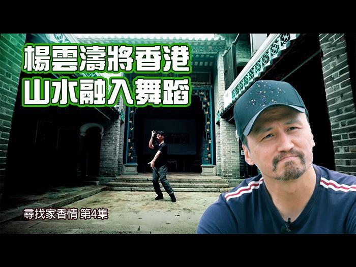 楊雲濤將香港山水融入舞蹈