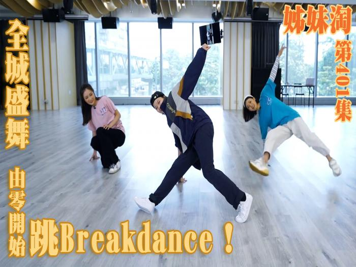 全城盛舞 由零開始教你跳Breakdance!