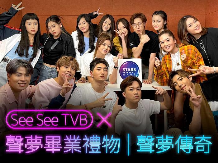 See See TVB x 聲夢畢業禮物