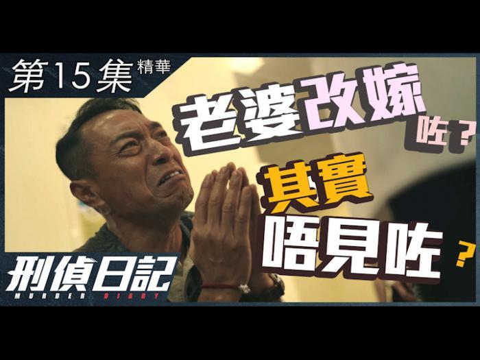 第15集精華 老婆改嫁咗?其實唔見咗?