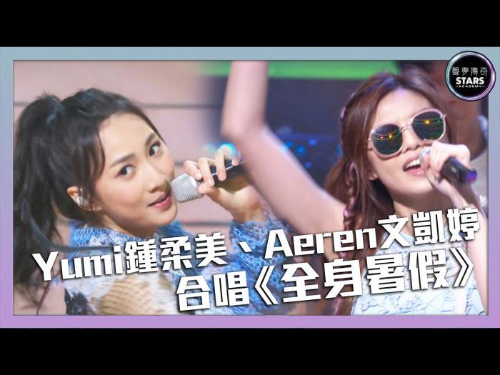 第13集  Yumi鍾柔美、Aeren文凱婷合唱《全身暑假》