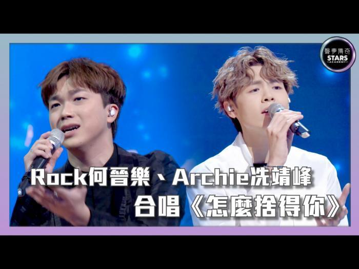 第13集  Rock何晉樂、Archie冼靖峰  合唱《怎麼捨得你》