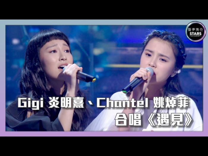 第13集  Gigi炎明熹、Chantel姚焯菲  合唱《遇見》