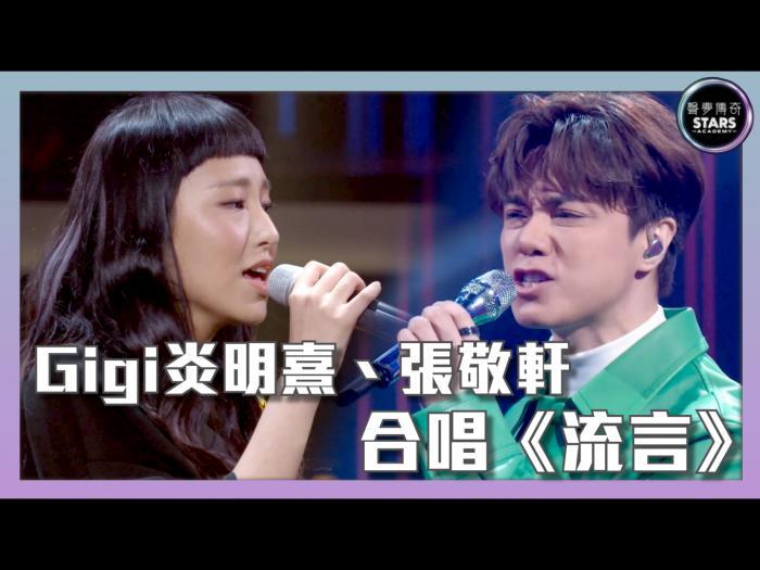第13集  Gigi炎明熹、張敬軒  合唱《流言》