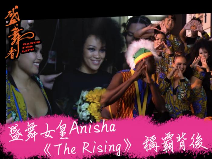 盛舞女皇Anisha 《The Rising》 稱霸背後