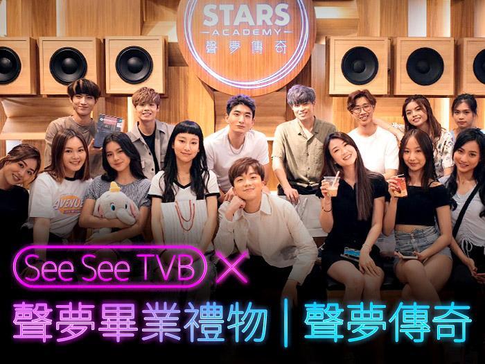 See See TVB x 聲夢畢業禮物l