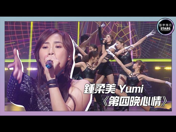 聲夢傳奇決賽 Yumi鍾柔美唱《第四晚心情》