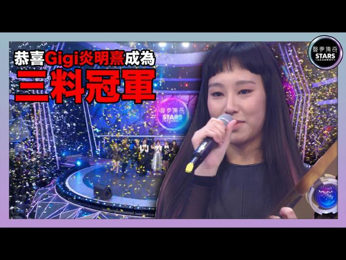 恭喜GiGi炎明熹成為三料冠軍!