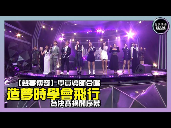 學員導師合唱主題曲為決賽揭開序幕