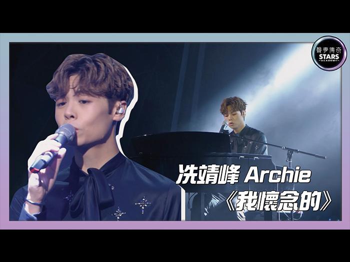 【聲夢傳奇】決賽 冼靖峰Archie唱《我懷念的》