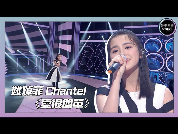 【聲夢傳奇】決賽 Chantel姚焯菲唱《愛很簡單》JW盛讚前途無限