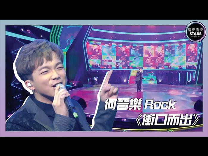 【聲夢傳奇】決賽 Rock何晉樂唱《衝口而出》被批只有原唱七成功力