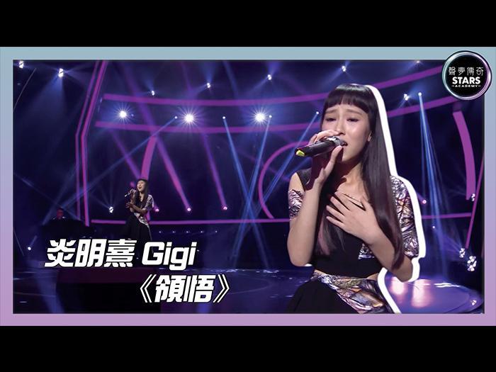 【聲夢傳奇】決賽 Gigi炎明熹唱《領悟》獲評審兩極評價