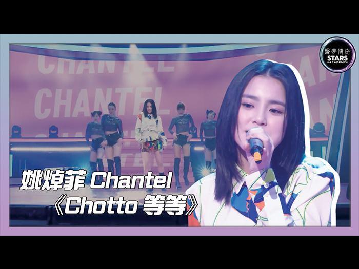 【聲夢傳奇】決賽 第二回合 Chantel姚焯菲唱《Chotto 等等》