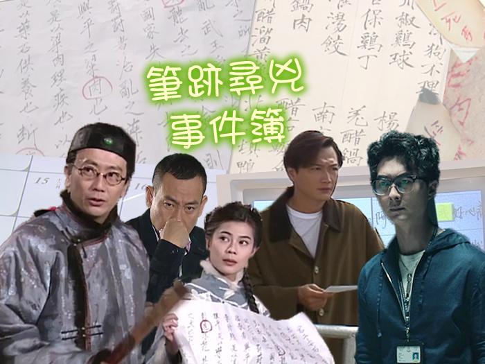 王浩信、鄭丹瑞、林保怡最緊要識字