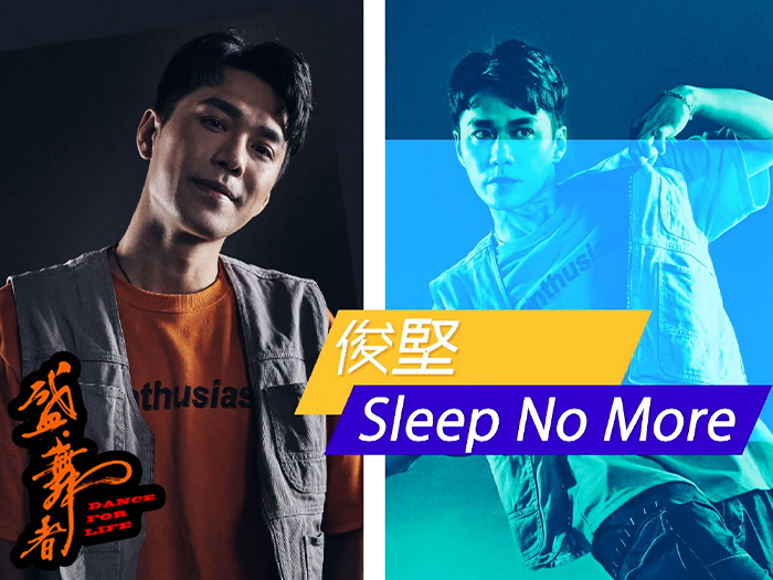 個人編舞環節 :阿堅《Sleep No More》