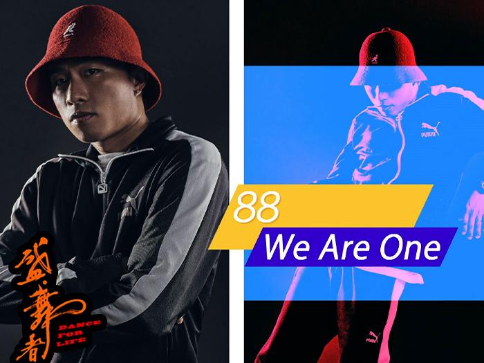 個人編舞環節 :88 《We Are One》
