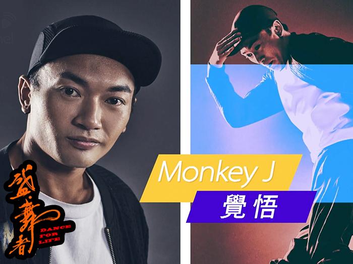 個人編舞環節 :Monkey J 《覺悟》