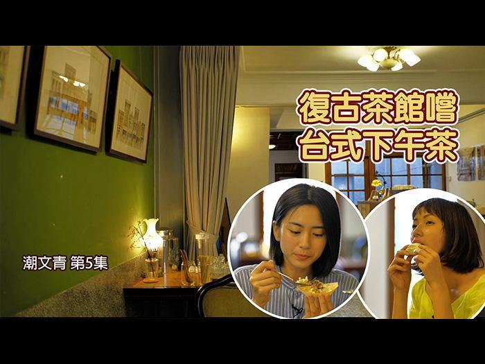 【潮文青】復古茶館嚐台式下午茶