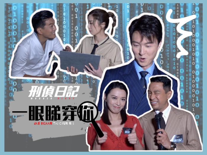 刑偵日記|犯罪心理測驗