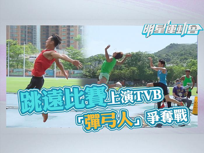 跳遠比賽上演TVB「彈弓人」爭奪戰