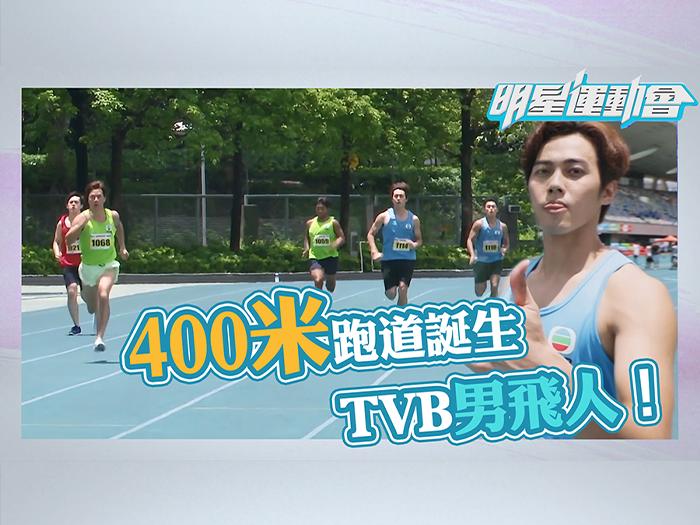 400米跑道誕生TVB男飛人!