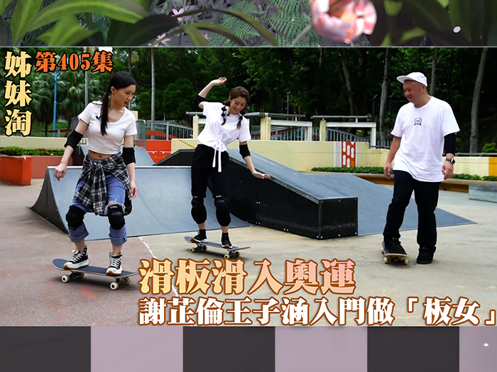 滑板滑入奧運 謝芷倫王子涵入門做「板女」