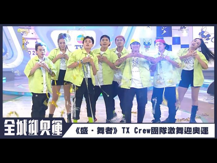 《盛.舞者》TX Crew團隊激舞迎奧運