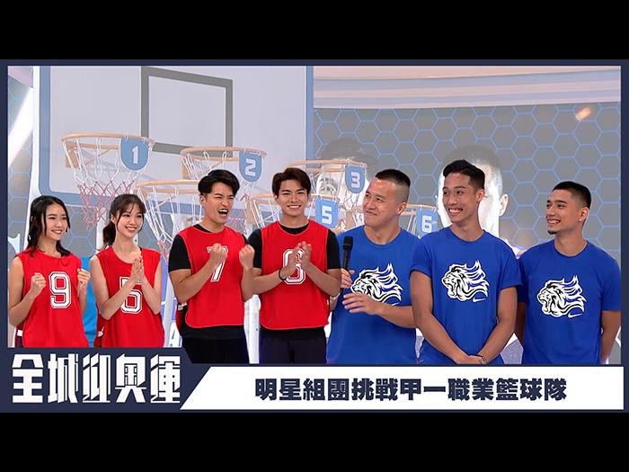 明星組團挑戰甲一職業籃球隊