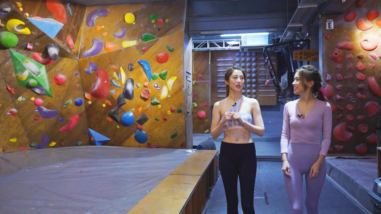 姊妹淘 - Olympics Get Moving 攀石