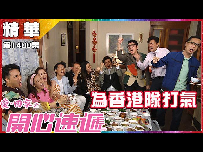 第1400集精華 為香港隊打氣