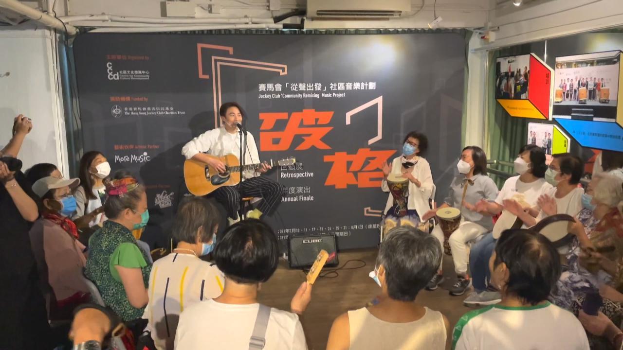 黃劍文喜與老友記JAM歌 現場氣氛相當熱鬧
