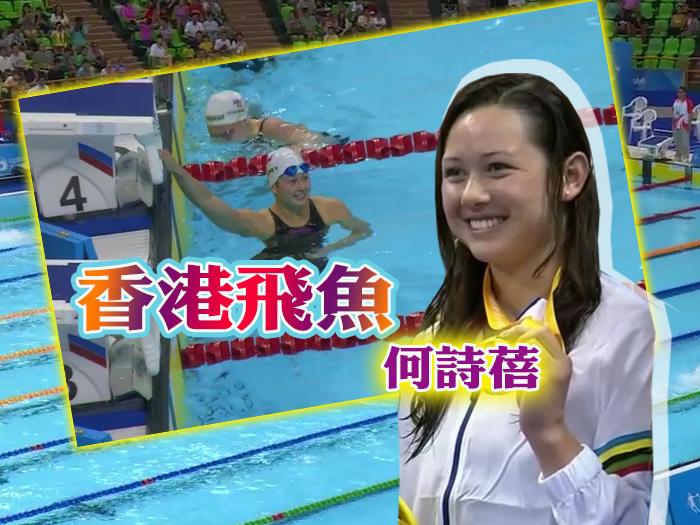 香港女飛魚何詩蓓