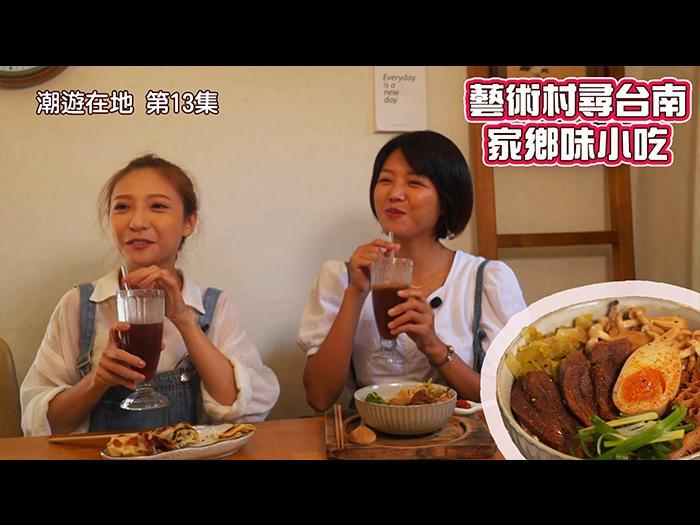 藝術村尋台南家鄉味小吃