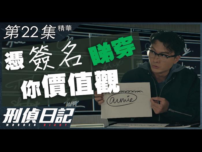第22集精華 憑簽名睇穿你價值觀