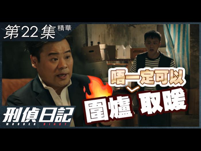 第22集加長版精華 圍爐唔一定可以取暖