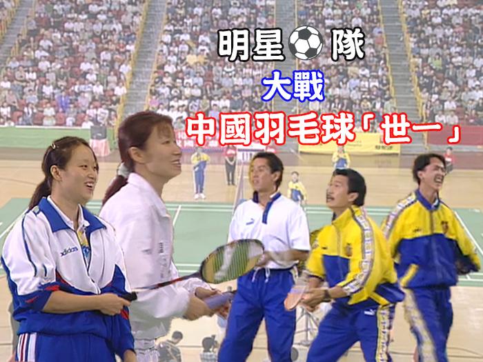 明星足球隊決戰奧運羽毛球金牌選手