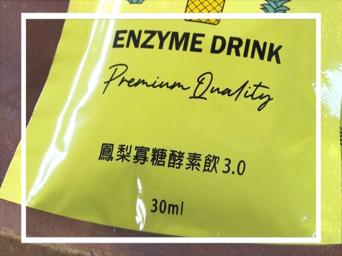 保護好菌 幫助排便 big big shop最佳鳳梨酵素飲