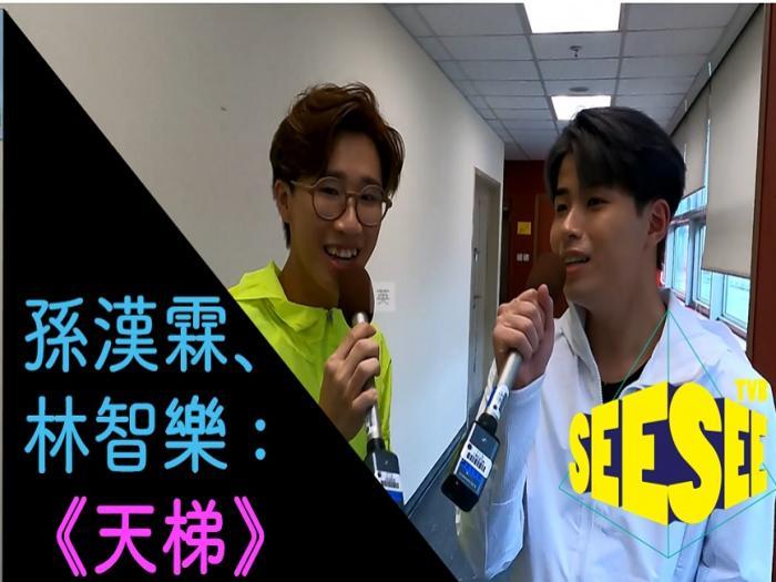 孫漢霖、林智樂︰《天梯》︳See See TVB