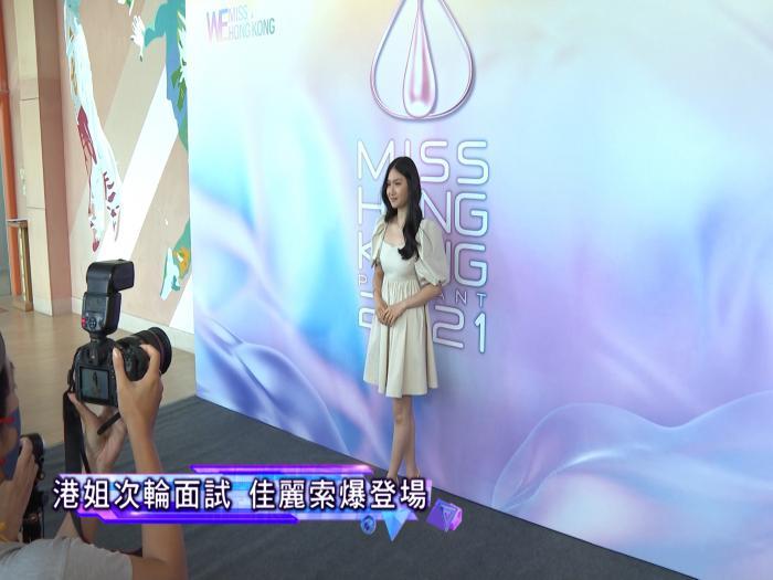 香港小姐第二輪面試 關禮傑麥翠嫻星二代愛女參選盡顯星味 熱門佳麗逐個起底