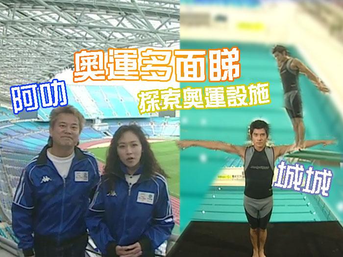 郭富城奧運場館跳水展英姿