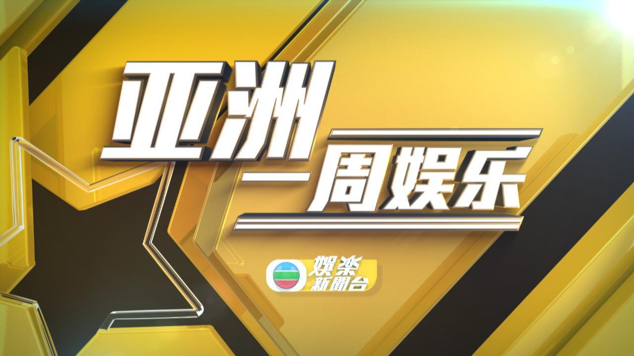 (國語)亞洲一周娛樂 08月01日 第二節