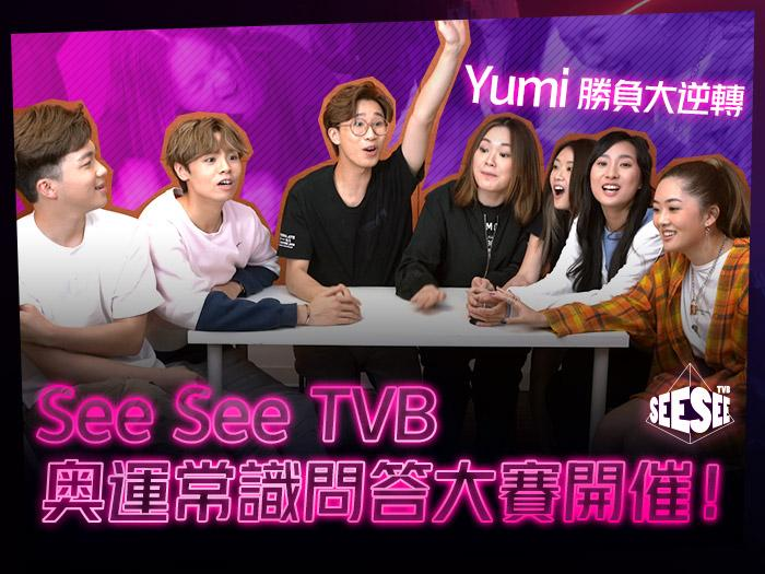 Yumi勝負大逆轉!See See TVB奧運常識問答大賽Part 1︳聲夢傳奇︳See See TVB