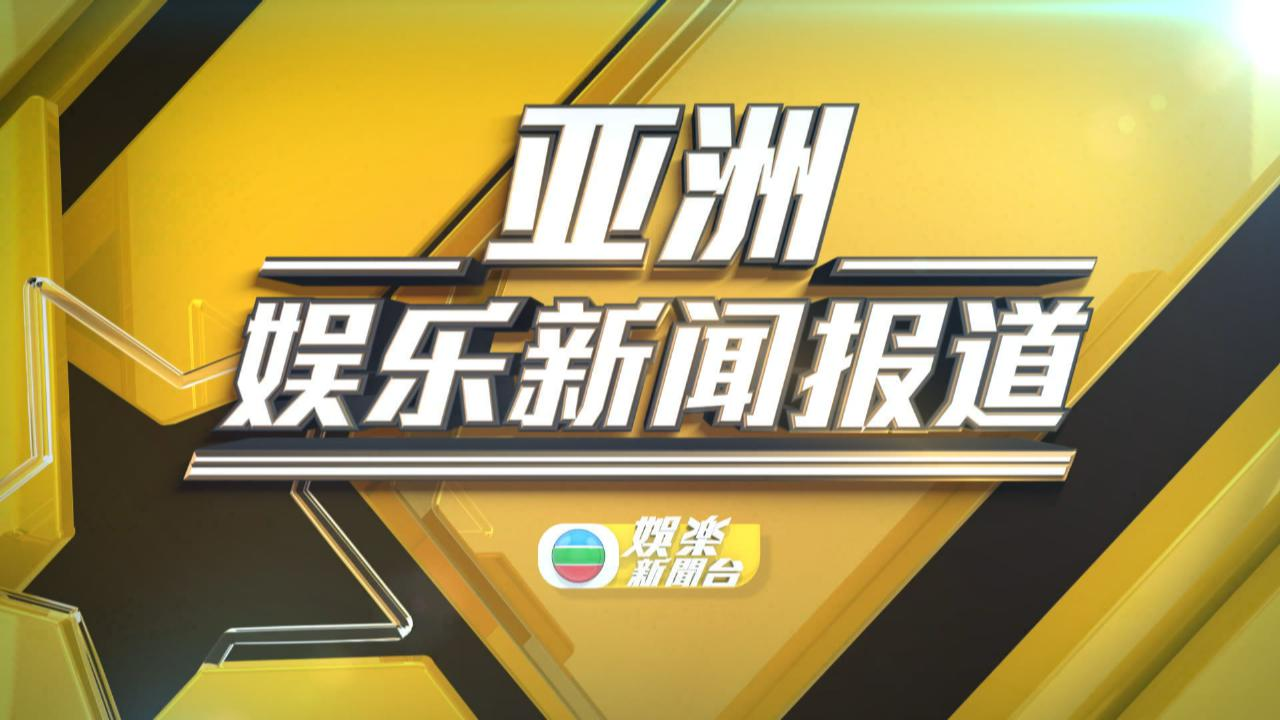 (國語)亞洲娛樂新聞報道 08月03日 第二節